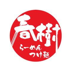 らーめん春樹:ロゴ