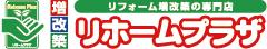 リホームプラザ:ロゴ