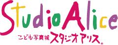 スタジオアリス:ロゴ