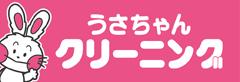 うさちゃんクリーニング:ロゴ