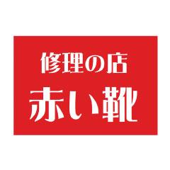 赤い靴 10/25(金)移設OPEN!:ロゴ