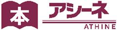 アシーネ:ロゴ