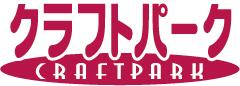 クラフトパーク:ロゴ