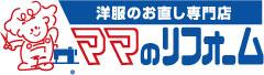 ママのリフォーム 10/25(金)OPEN!