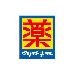 薬マツモトキヨシ 10/25(金)移設OPEN!:ロゴ