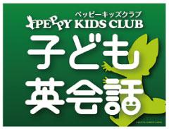 子ども英会話 ペッピーキッズクラブ 10/25(金)OPEN!:ロゴ