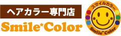 スマイルカラーワンズモール店 10/25(金)OPEN!:ロゴ