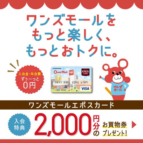 ワンズモール エポスカード 11/1(金)デビュー!