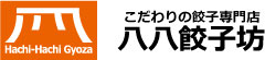 八八餃子坊 10/25(金)OPEN!:ロゴ