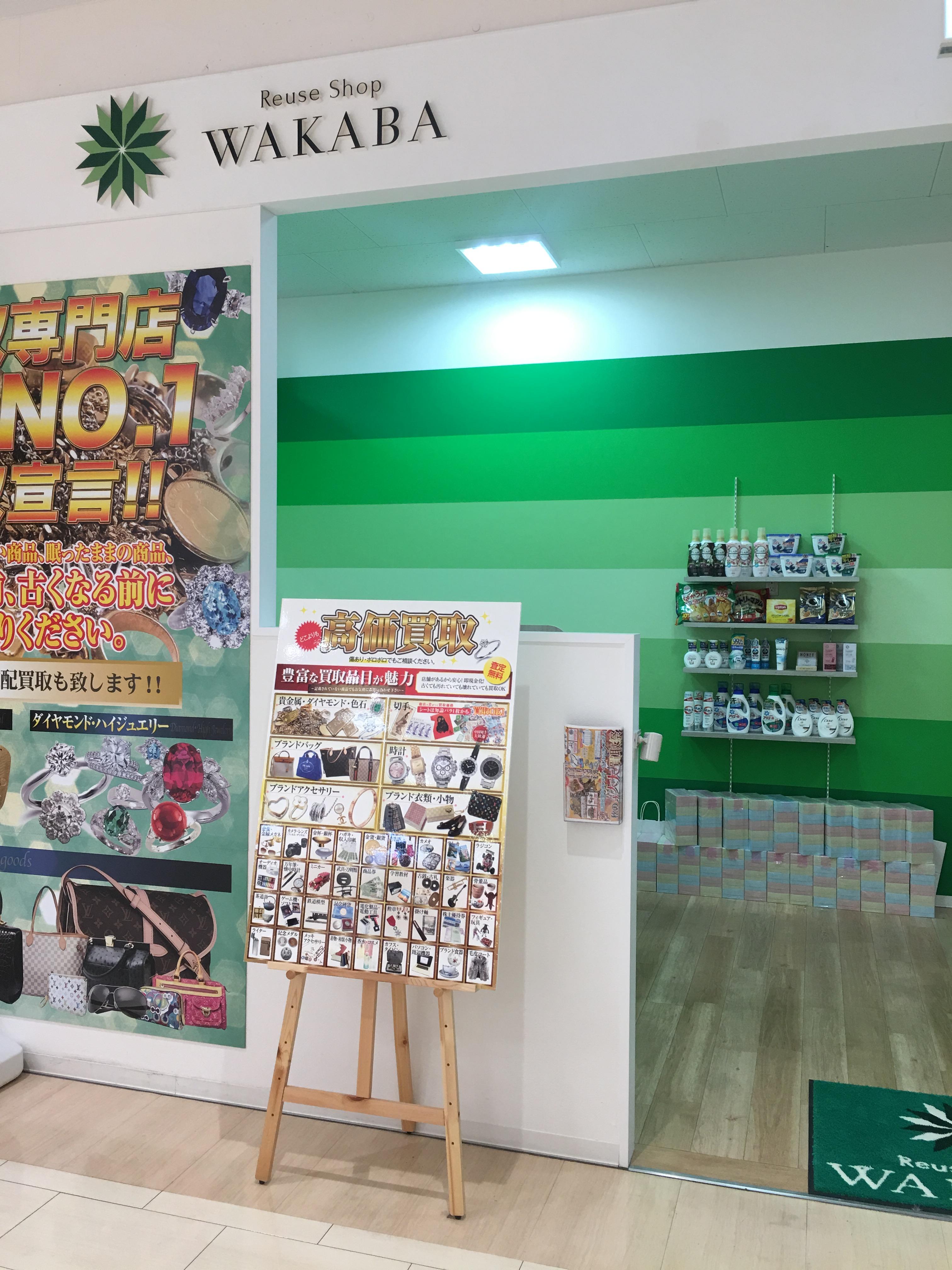 WAKABA 買取キャンペーン!:イメージ