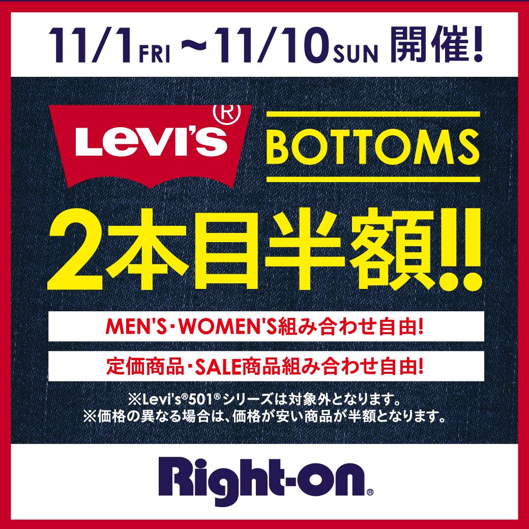 LEVISボトム2点目半額!!!:イメージ