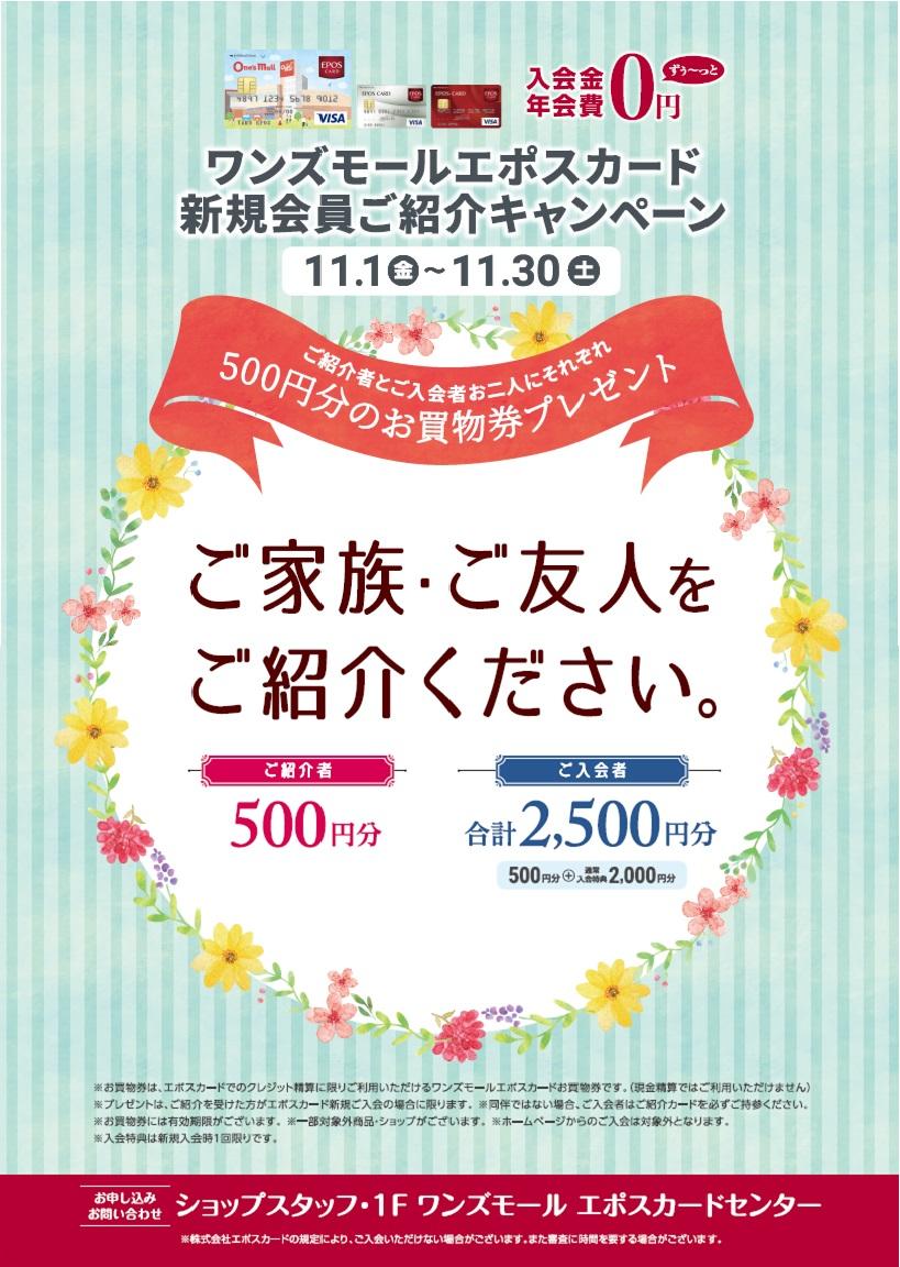 エポスカード 新規会員ご紹介キャンペーン:イメージ