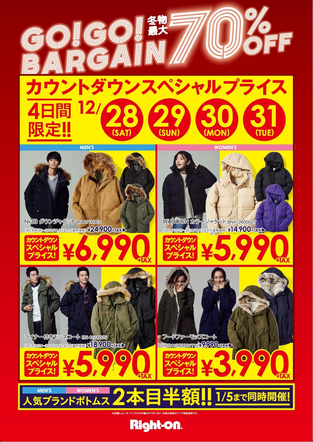 ライトオン GO!GO!BARGAIN冬物最大70%OFF!!!!:イメージ