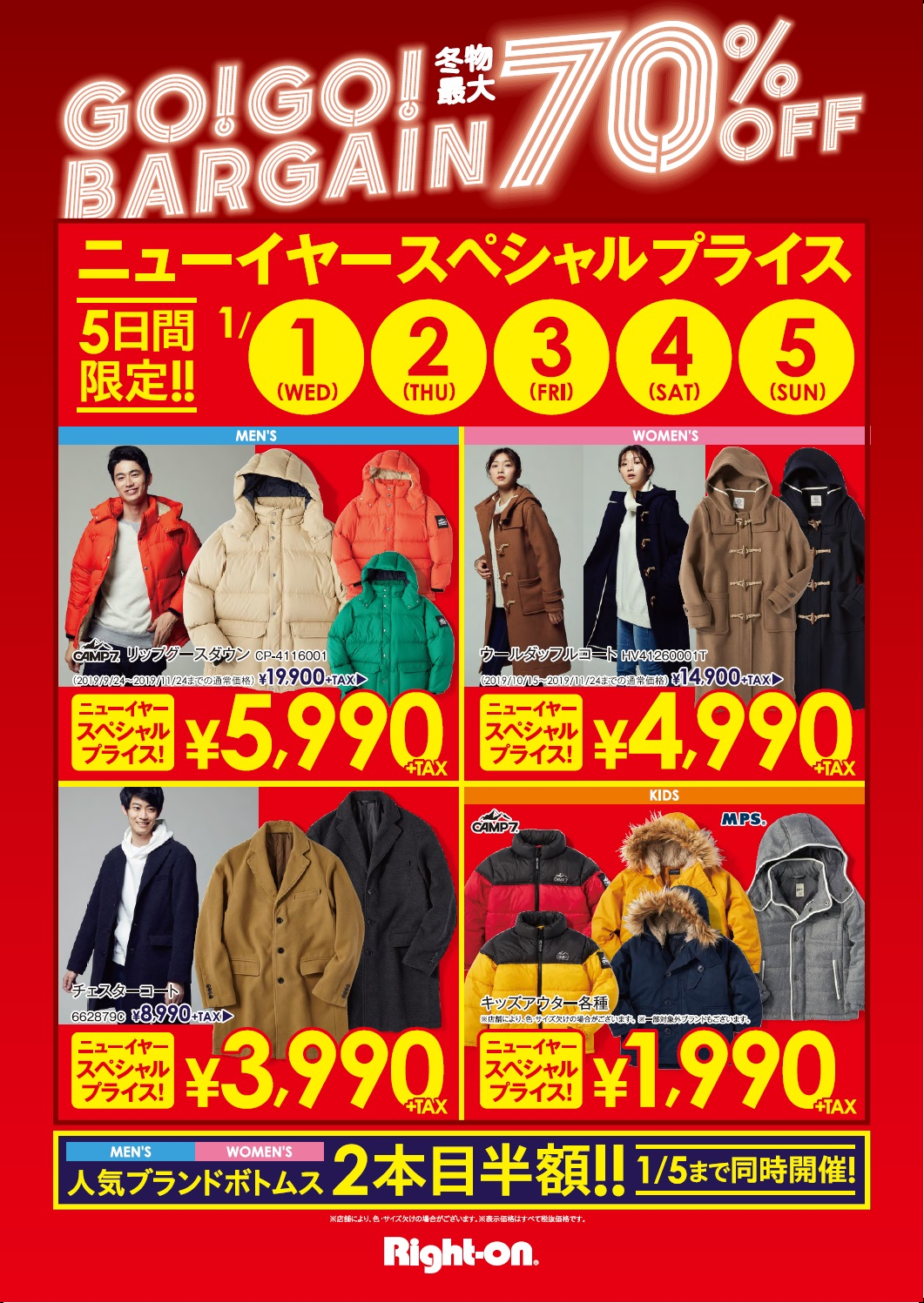 ライトオン GO!GO!BARGAIN 冬物最大70%OFF!!:イメージ