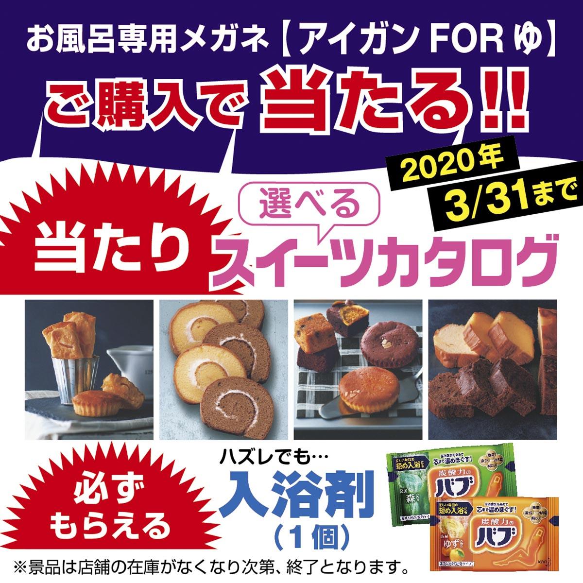 お風呂用メガネ For湯キャンペーン:イメージ