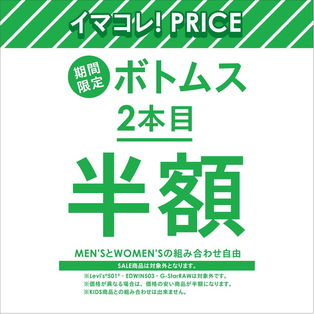 イマコレ!!PRICE&LINEで得×2キャンペーン:イメージ