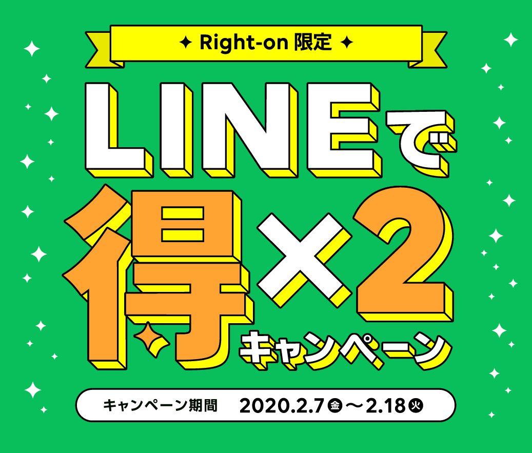 ライトオン イマコレ!PRICE期間限定アウター¥2000オフ!!:イメージ