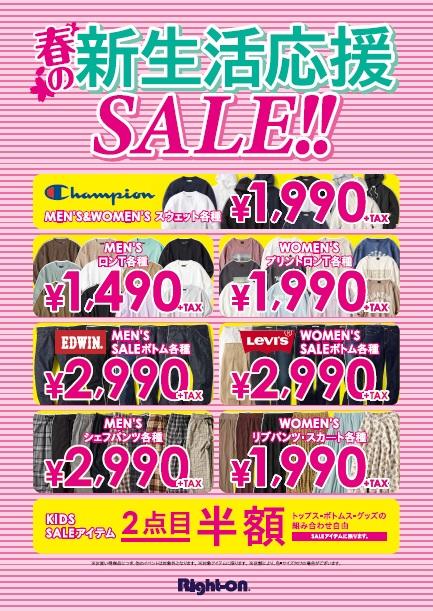 ライトオン 春の新生活応援SALE!!:イメージ