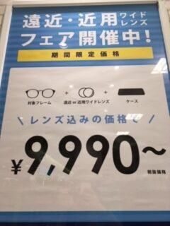 遠近両用メガネフェア実施中!!!!!!!!:イメージ