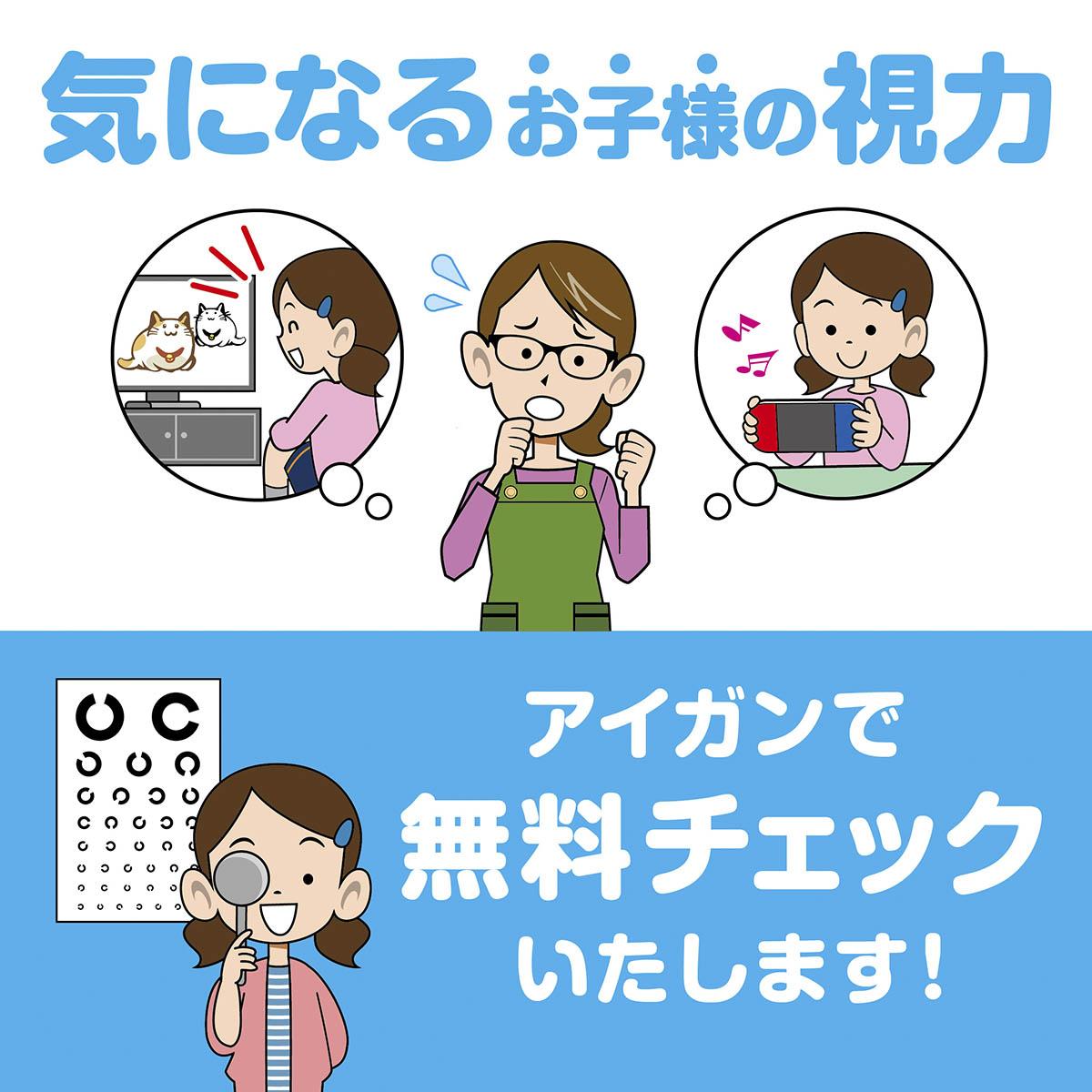 メガネのアイガン 気になるお子様の視力チェック!無料で実施中:イメージ