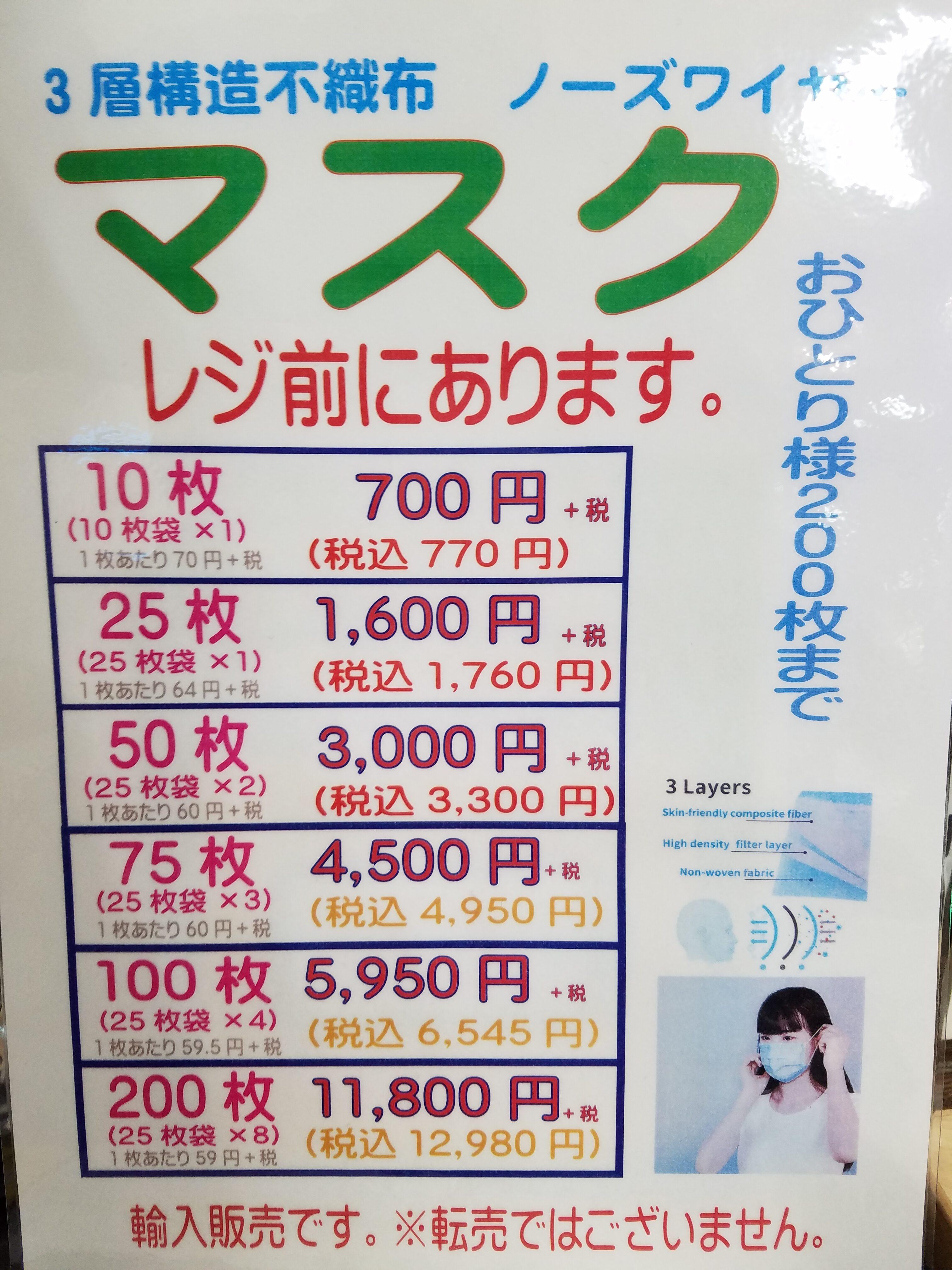 JURIP/モバイル修理.jp マスク販売中:イメージ