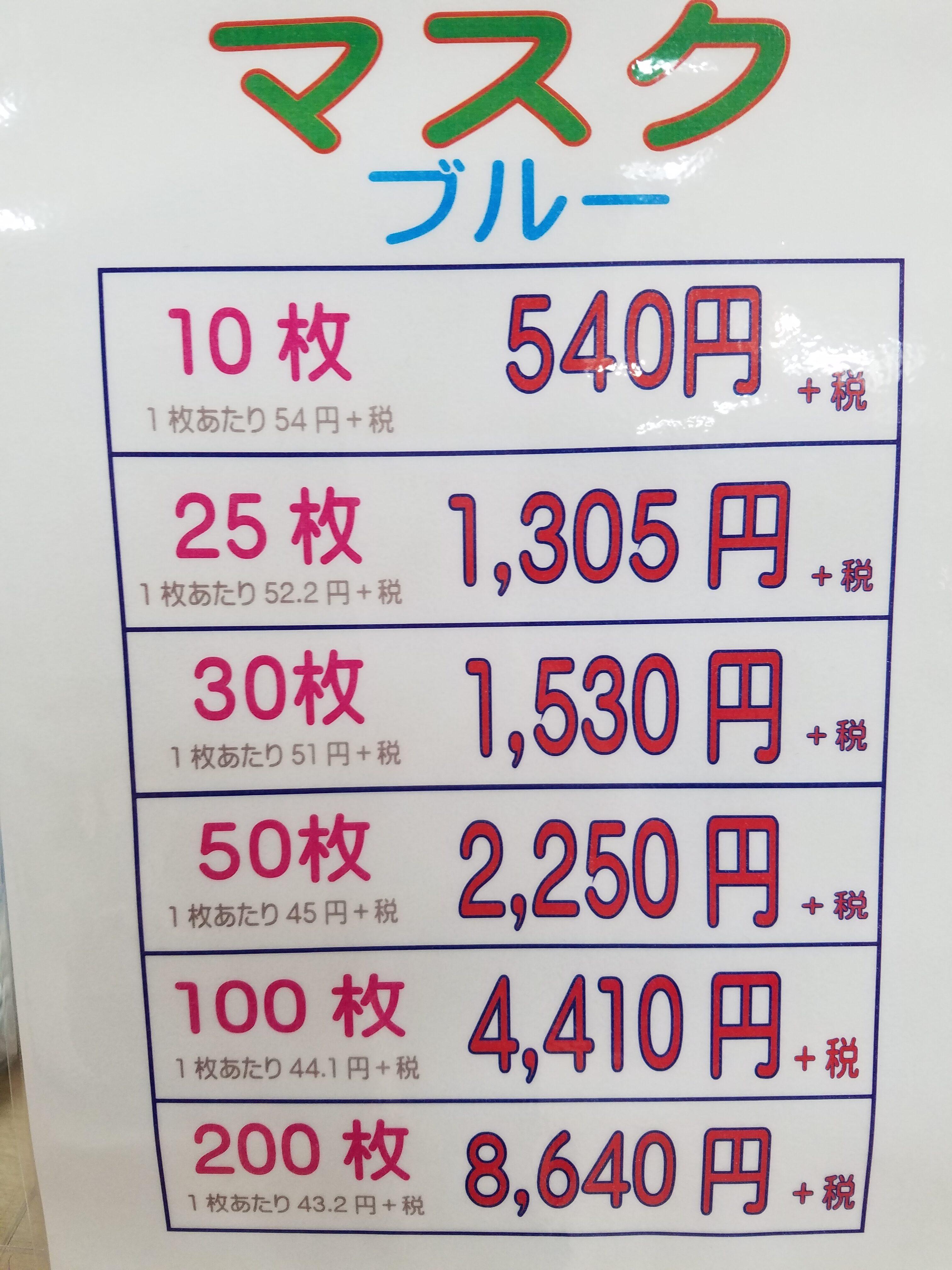 JURIP/モバイル修理.jp 箱入マスク入荷&値下げ!!:イメージ