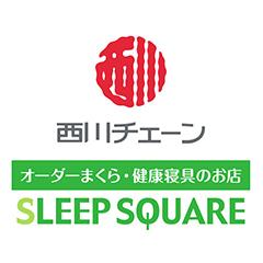 ふとんの西川チェーン SLEEPSQUARE