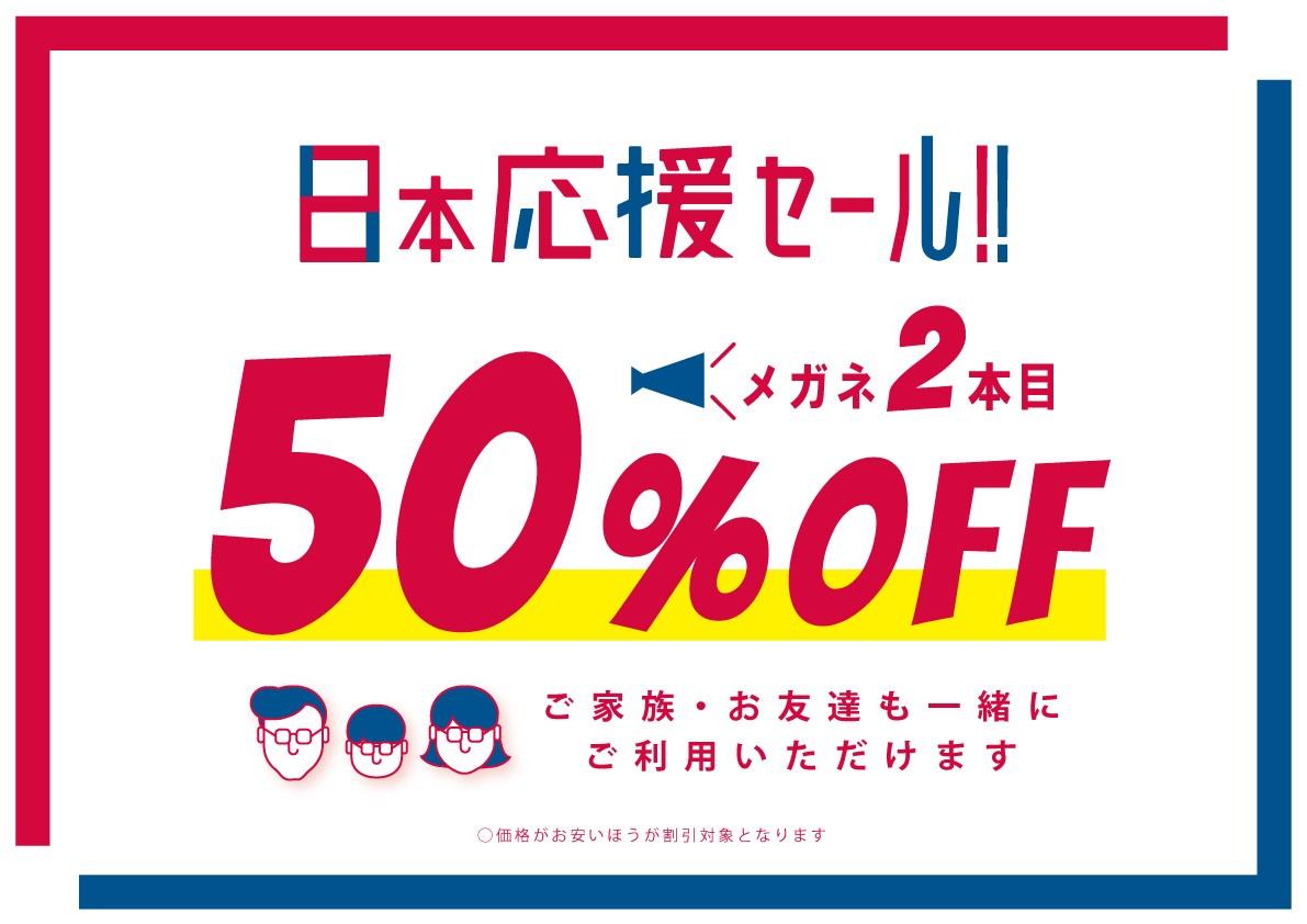 日本(2本)応援セール!!!!!!!!!!:イメージ