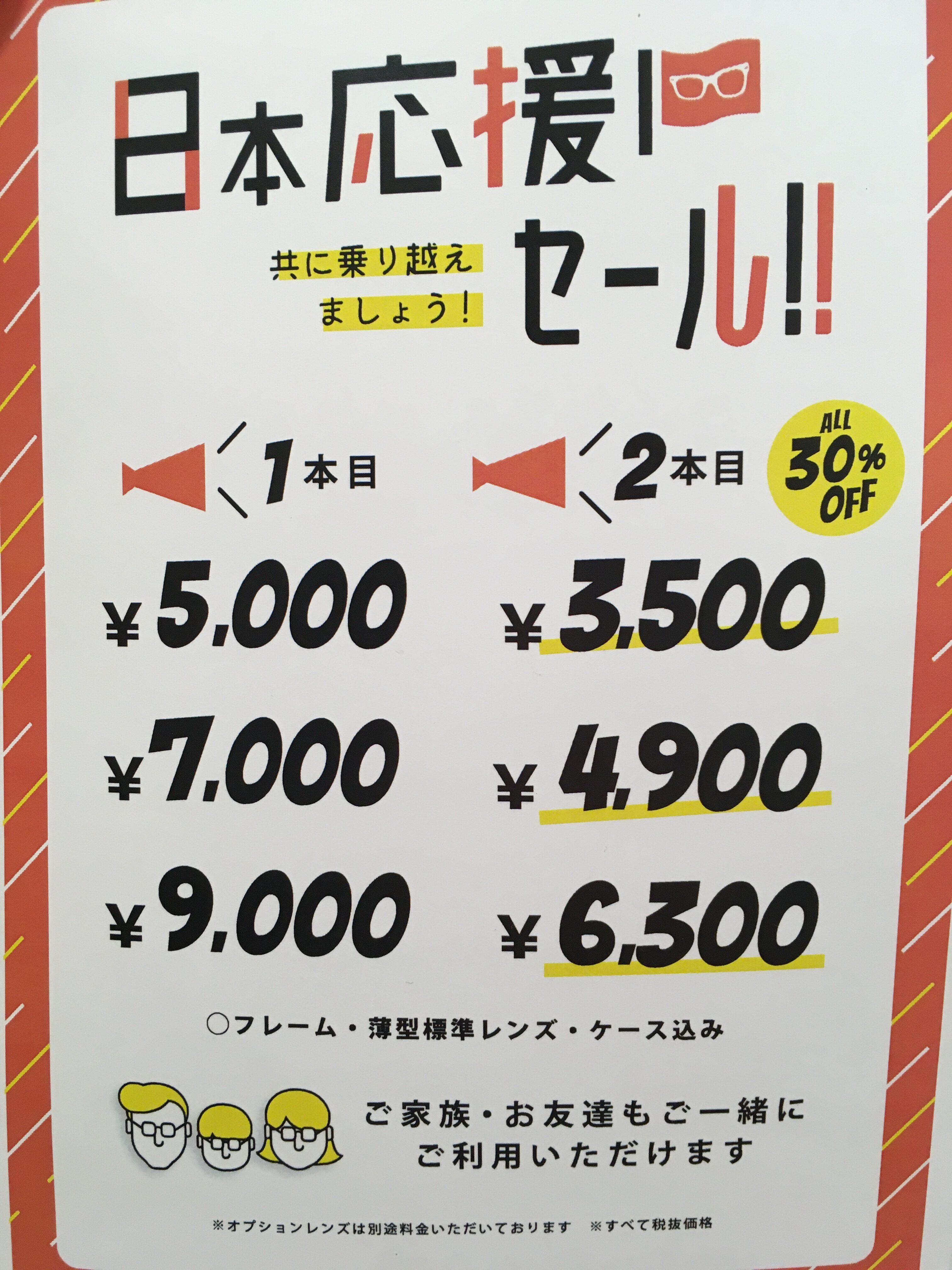 日本【2本】応援セール実施中!!!!!!!!:イメージ