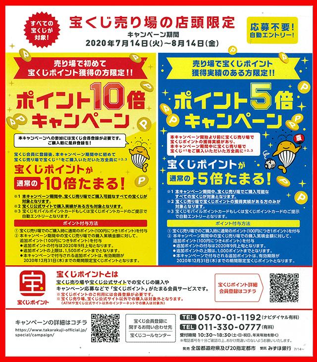 「宝くじ売り場 限定」 ポイントキャンペーン開催中!:イメージ