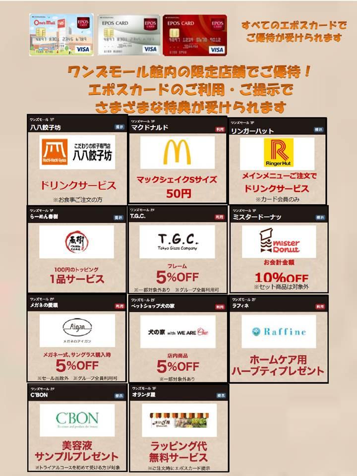 エポスカードセンター お得なエポスカードご優待♪:イメージ