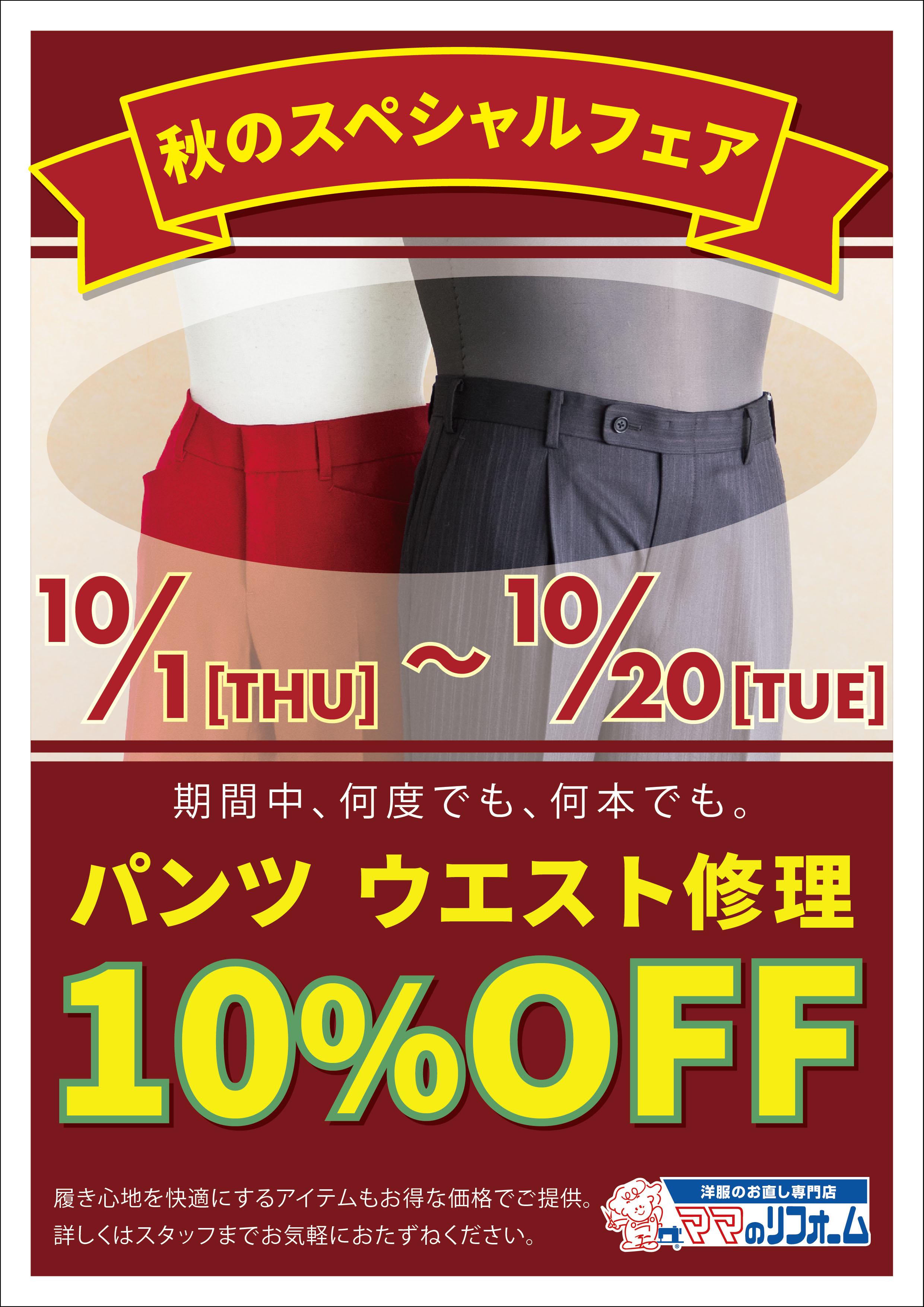 パンツのウエスト修理10%OFF!:イメージ