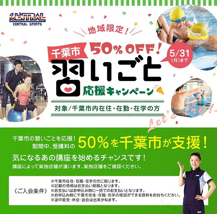 千葉市習いごと応援キャンペーン!:イメージ
