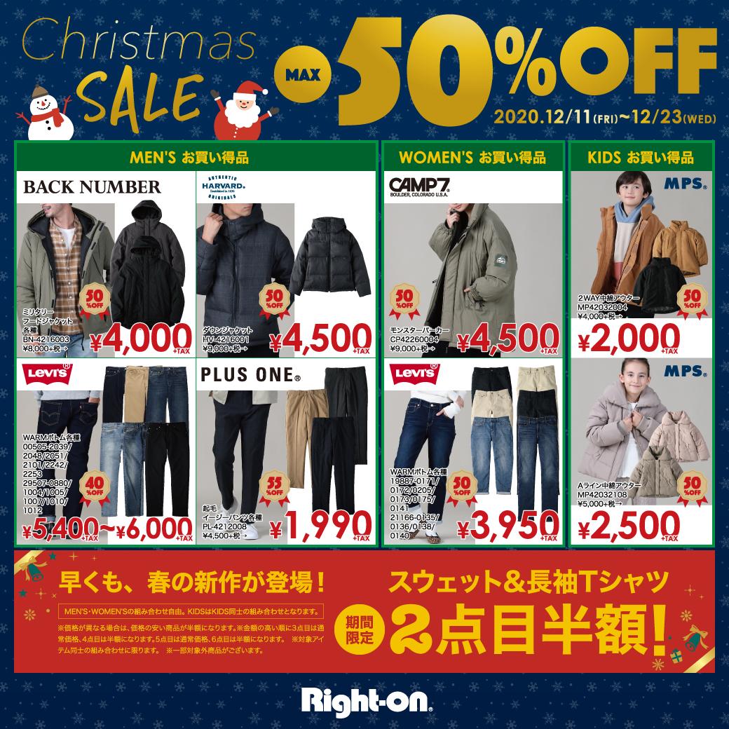 クリスマスセール開催中!!:イメージ