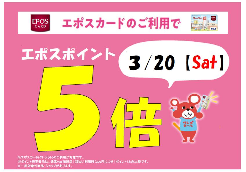 3月20日(土)はエポスポイント5倍!!:イメージ