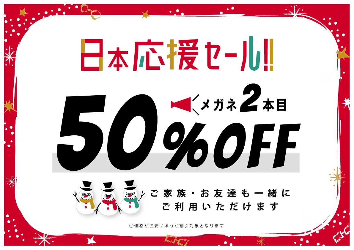 T.G.C. 日本応援セール!:イメージ