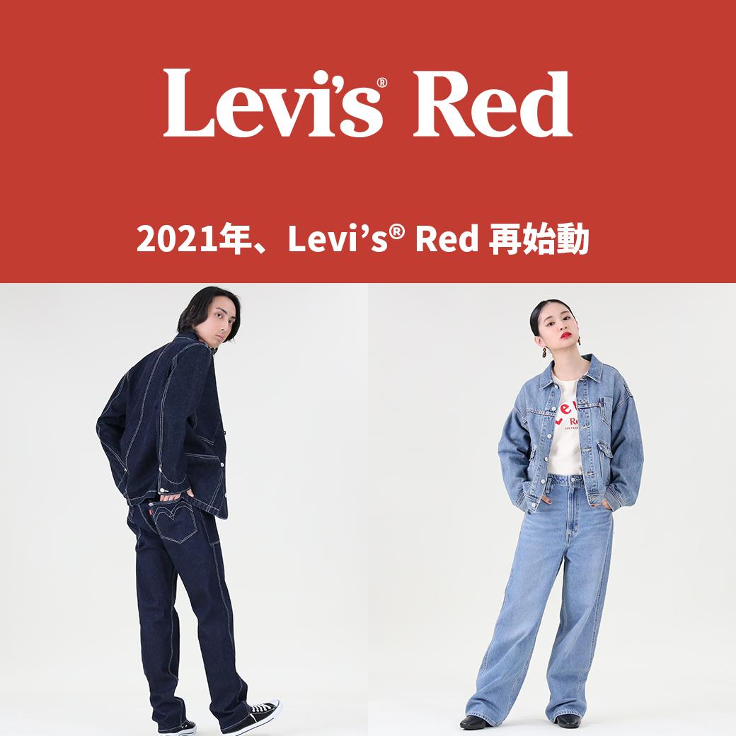 ライトオン 【 2021年、Levi's® Red コレクション再始動 】店頭販売スタート!:イメージ