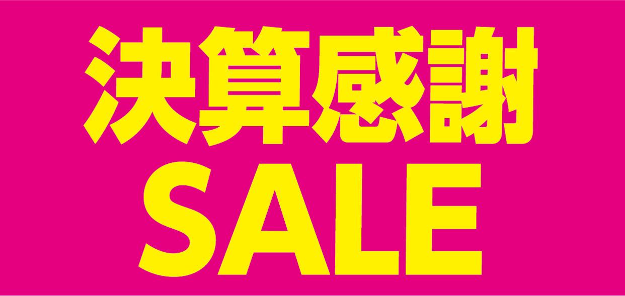 shop041 パシオス 決算感謝SALE!開催中!:イメージ