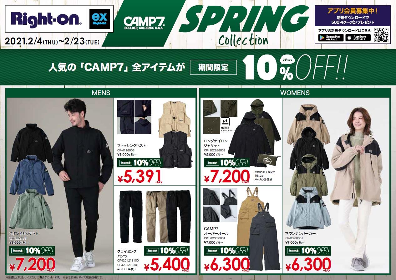 ライトオン キャンプ7 アイテム10%OFF!!:イメージ