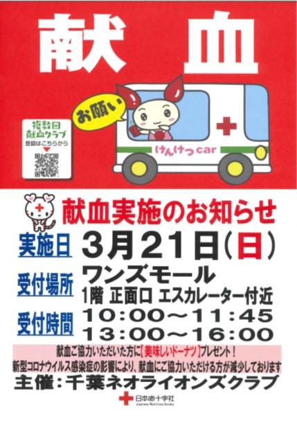 献血実施のお知らせ:イメージ