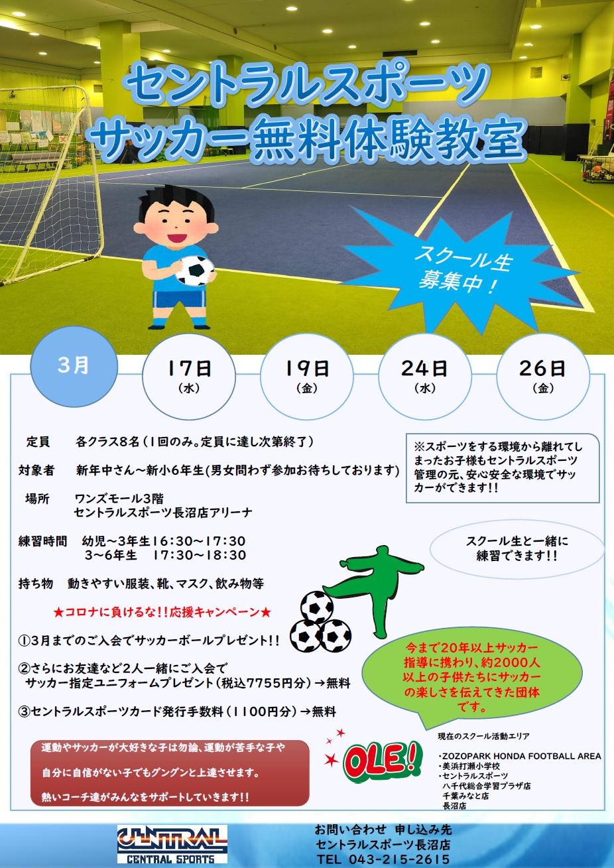 サッカースクール無料体験会実施中:イメージ