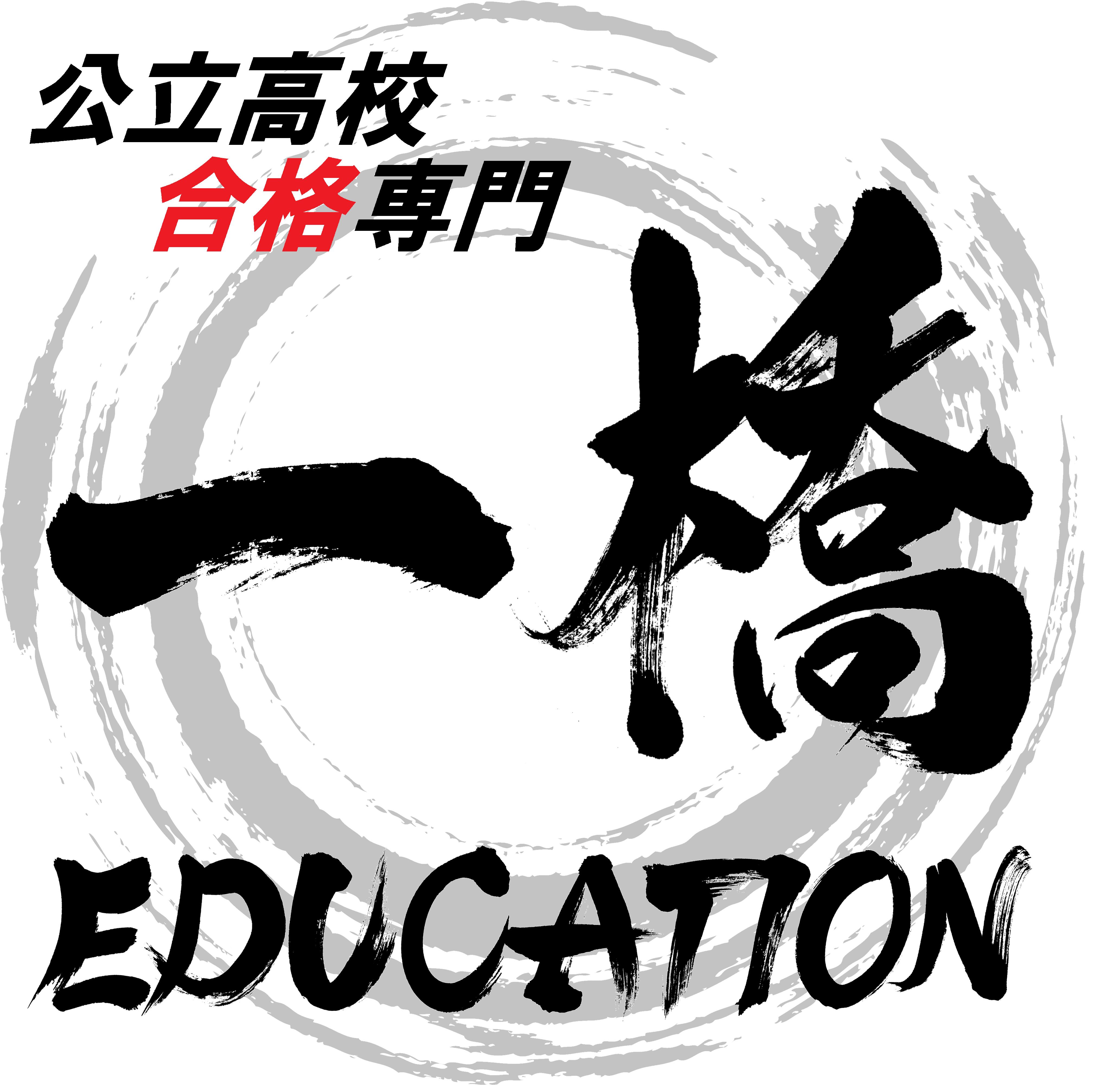 【3/25OPEN】公立高校合格専門 一橋エデュケーション:ロゴ