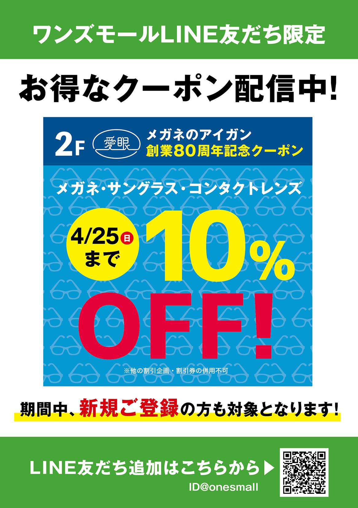 【ワンズモールLINE友だち限定】メガネのアイガンで使える10%OFFクーポン配信中!:イメージ