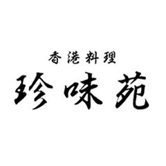 【4月5日OPEN!】香港料理 珍味苑:ロゴ