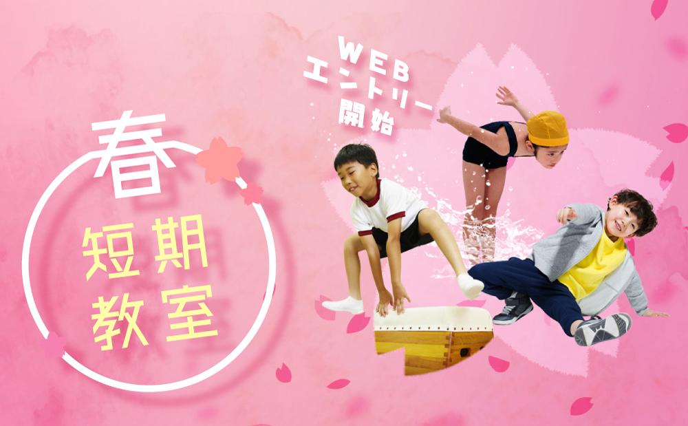 セントラルウェルネスクラブ 春の短期教室募集中!:イメージ