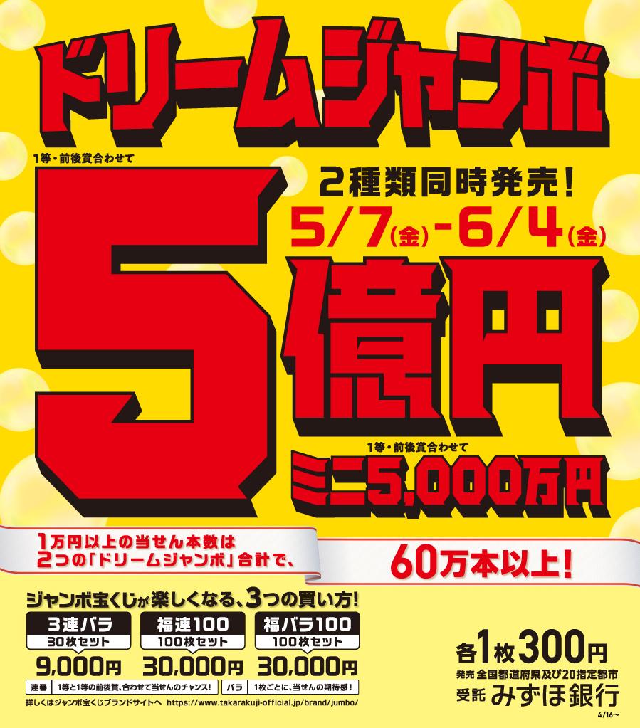 ドリームジャンボ宝くじ発売:イメージ