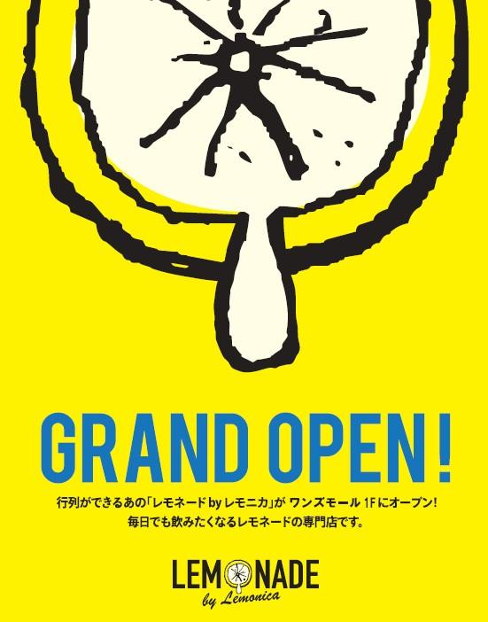 新店オープンのお知らせ:イメージ