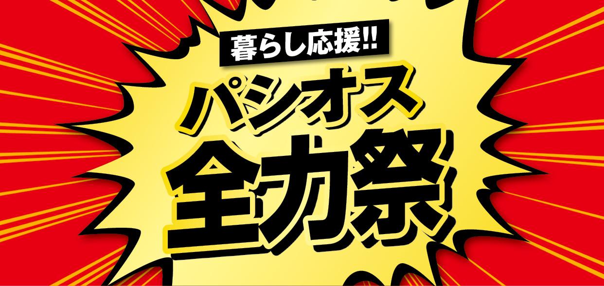暮らし応援!!全力祭!開催中!:イメージ