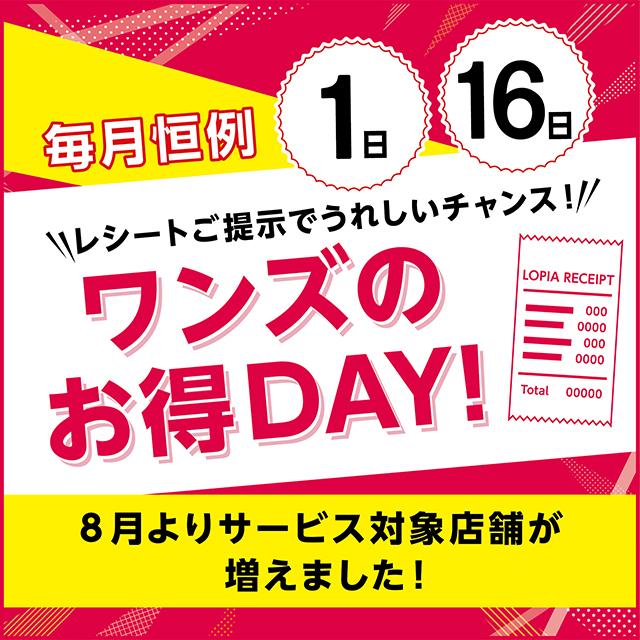 【特典内容更新しました】毎月1日・16日はワンズのお得DAY:イメージ