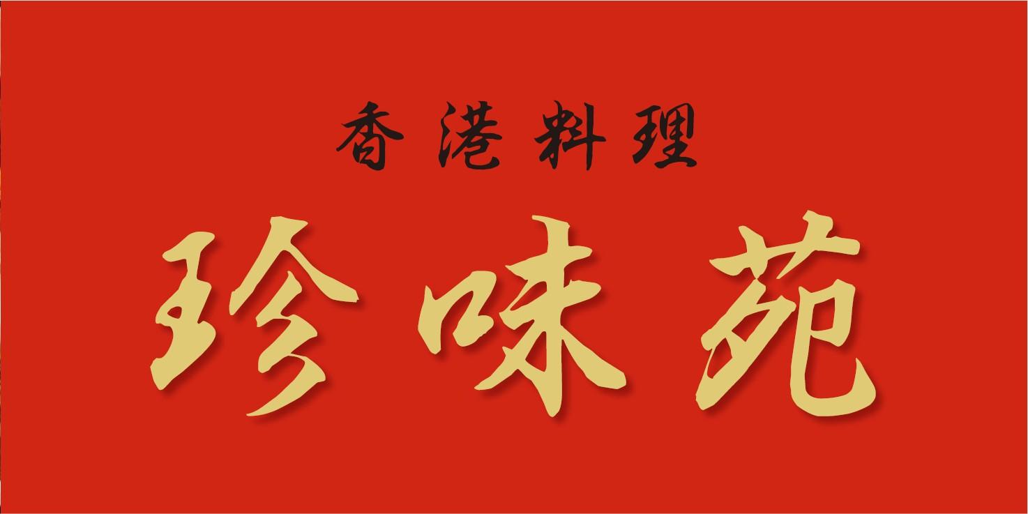 香港料理 珍味苑:ロゴ